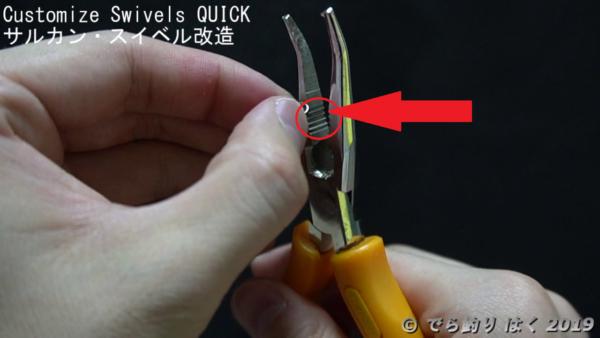 ワンタッチスイベルの改造プライヤーのデコボコ