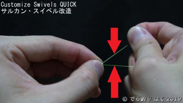 ワンタッチスイベルの改造 糸を引っ張る