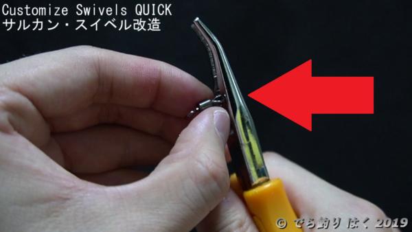 ワンタッチスイベルの改造スイベルを潰す