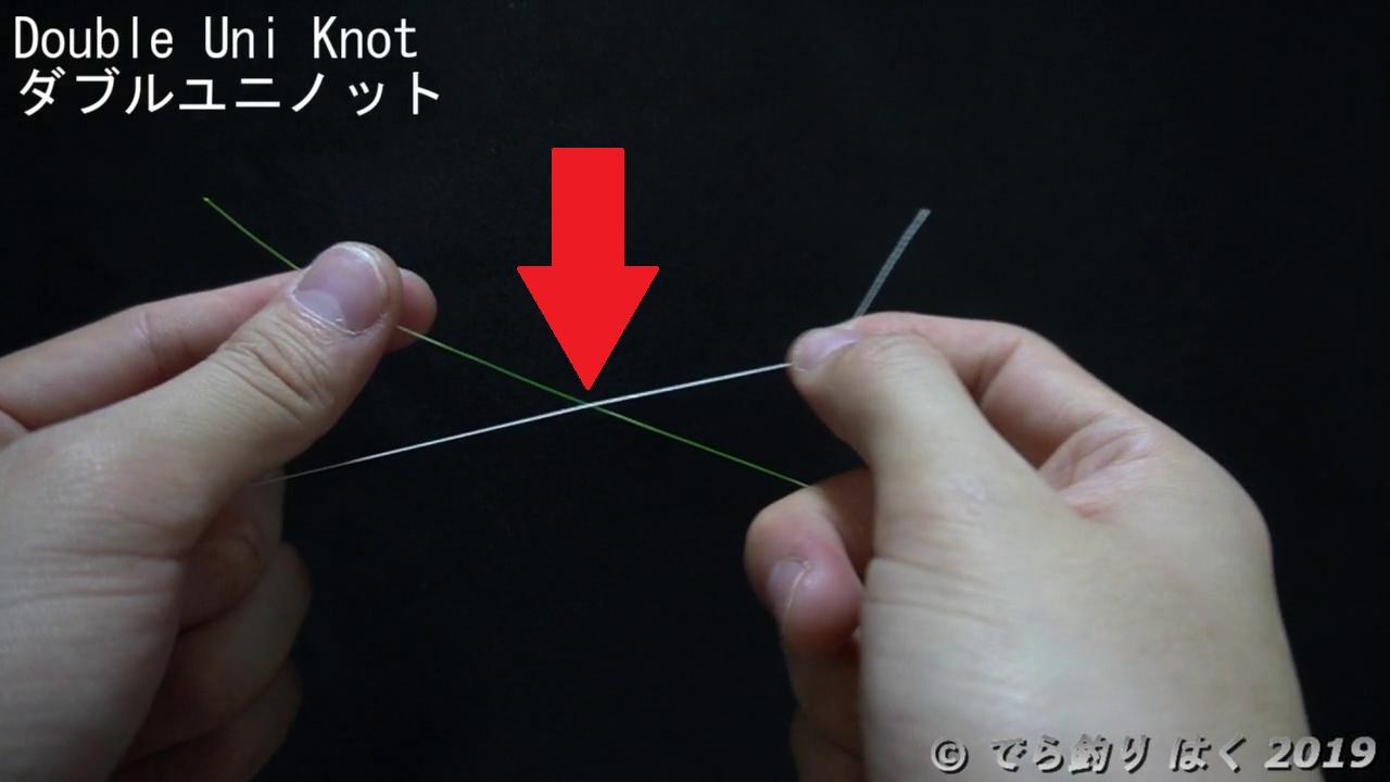 ダブルユニノット糸を重ねる