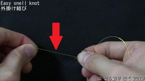 外掛け結び糸を引っ張る