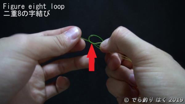 二重八の字結び輪っかに糸を通す