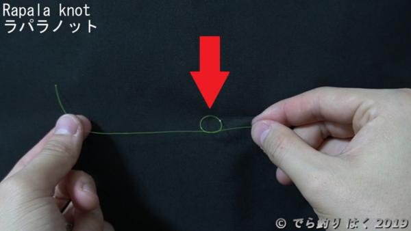 ラパラノット輪っかを作る