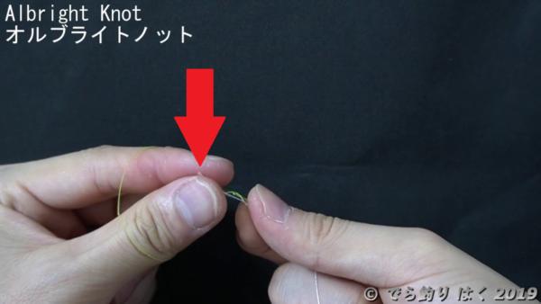 オルブライトノット糸をしっかり持つ