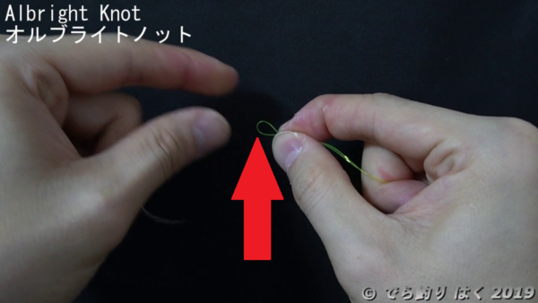 オルブライトノット輪っかを作る