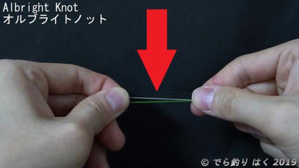 オルブライトノット糸を重ねる