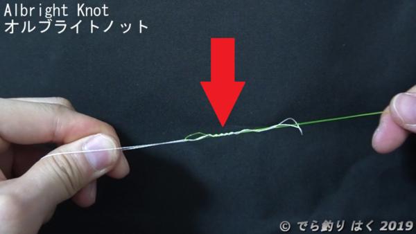 オルブライトノット糸を引っ張る