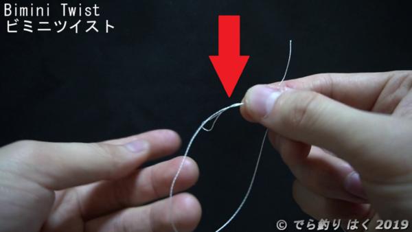 ビミニツイスト二本の糸でハーフヒッチ