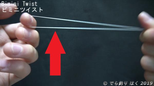 ビミニツイスト糸を二重にする