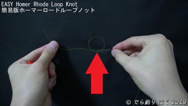 簡易版ホーマーロードループノット輪っかを作る