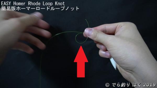 簡易版ホーマーロードループノット結び目よりも上で輪っかを作る