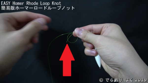 簡易版ホーマーロードループノット輪っかに糸を通す