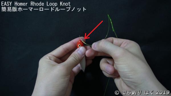 簡易版ホーマーロードループノットルアーに糸を通す