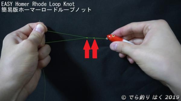 簡易版ホーマーロードループノット締め込む2