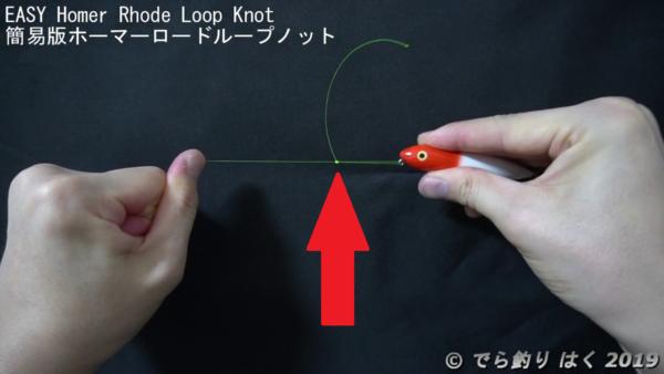 簡易版ホーマーロードループノット締め込む3
