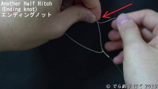 エンディングノット輪っかに糸を通す