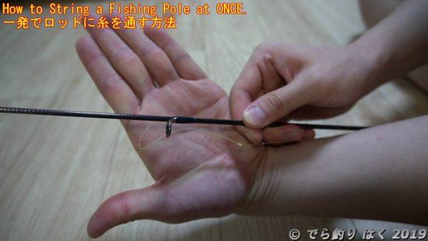 釣竿に糸を通す方法完成