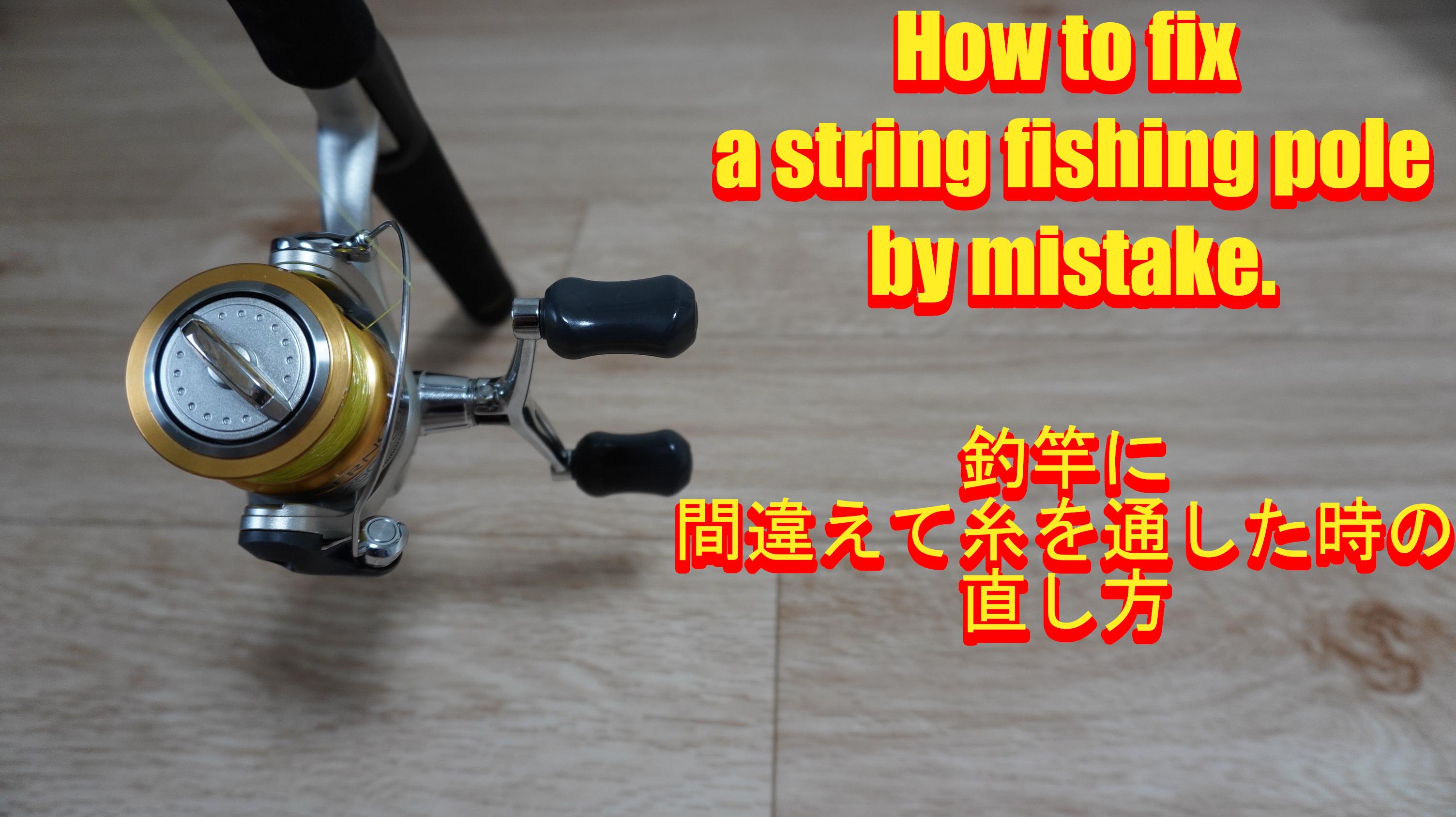 釣竿に間違えて糸を通した時の直し方サムネイル