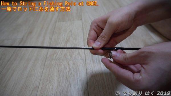 釣竿に糸を通す方法ガイドに通す