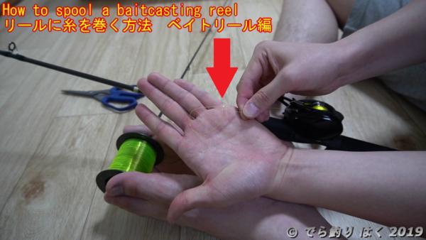 ベイトリールに糸を巻く方法輪っかを作る
