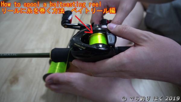 ベイトリールに糸を巻く方法スプールの端