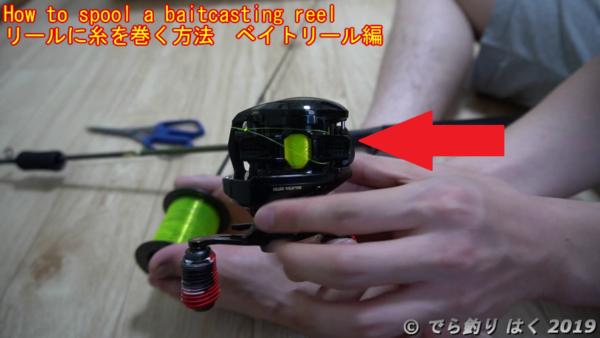 ベイトリールに糸を巻く方法糸をリールフットに通す