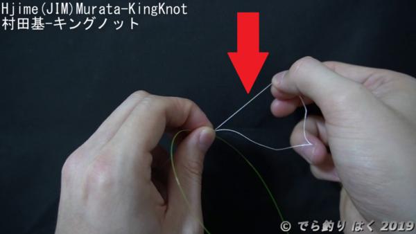 キングノット輪っかを作ります。