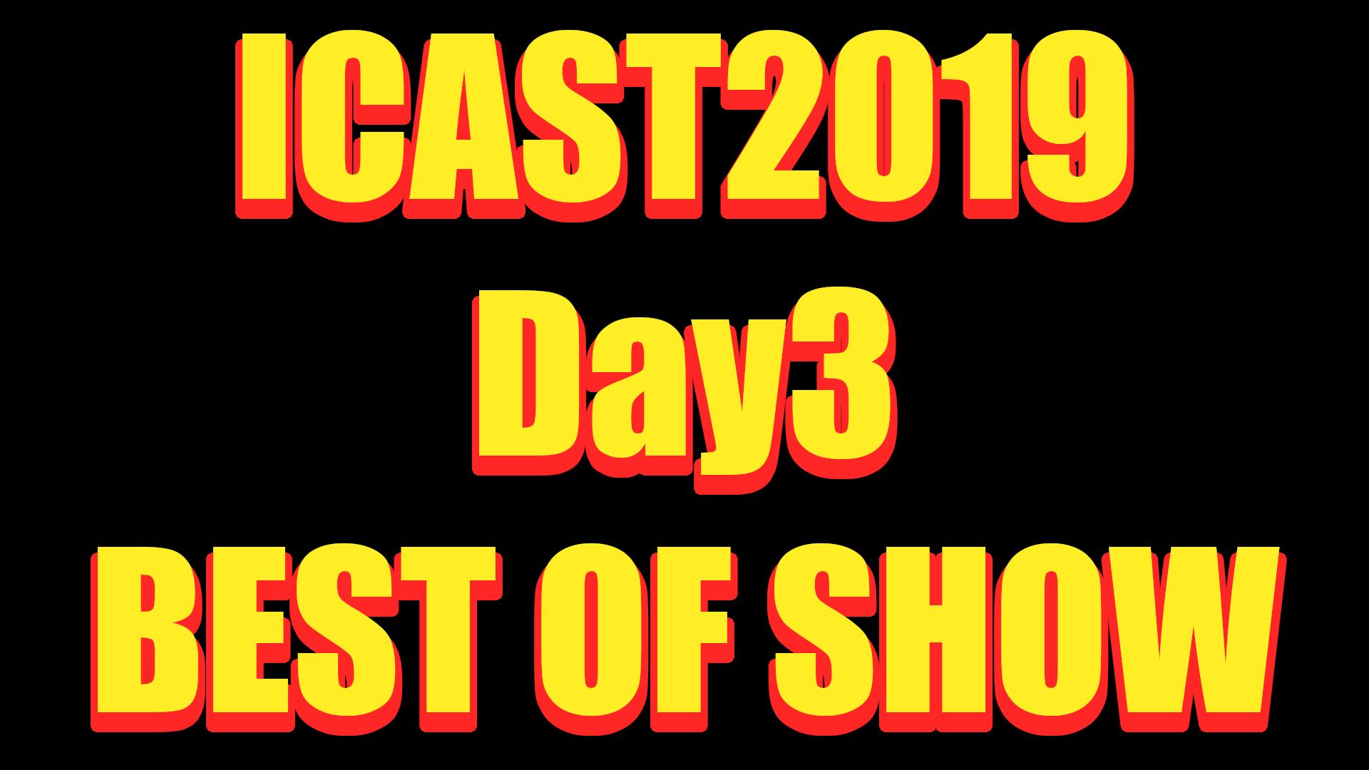 ICAST2019三日目ベストオブショー