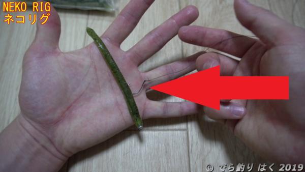 ネコリグ釣り針を刺す