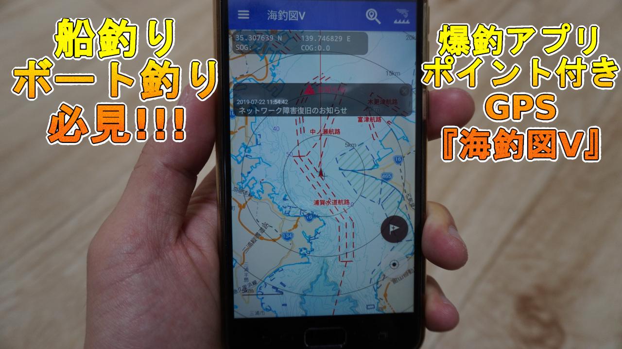 アプリ海釣図V