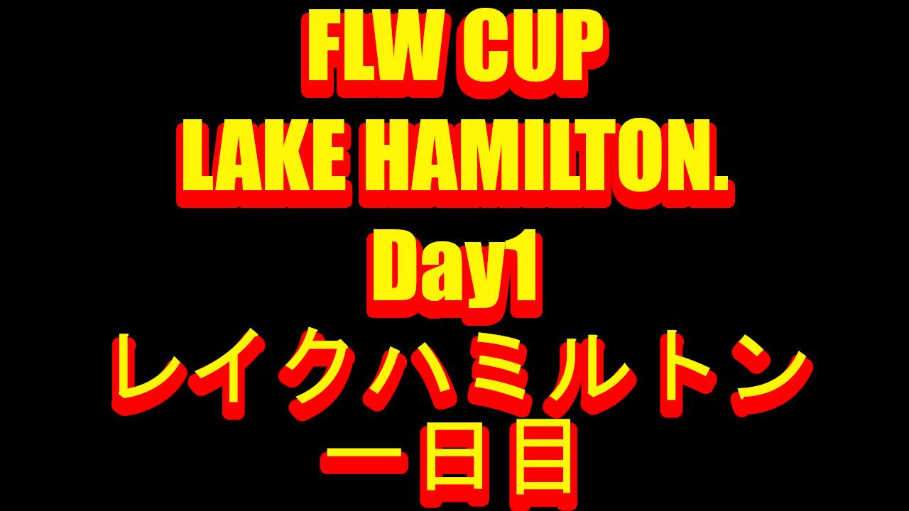 FLWカップレイクハミルトン一日目