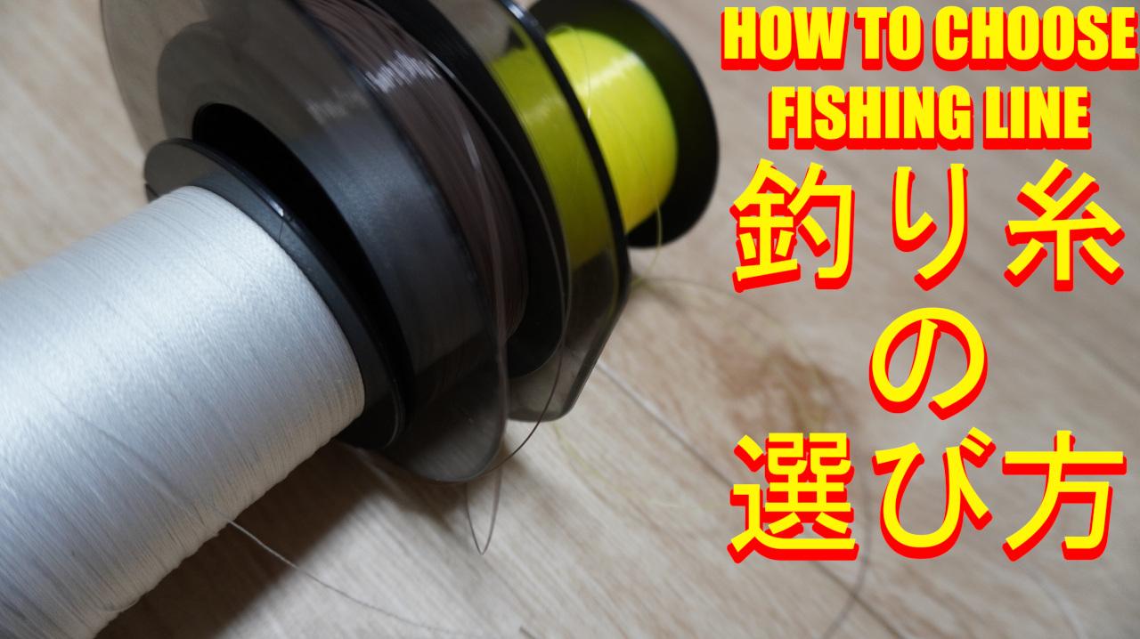 釣り糸の選び方