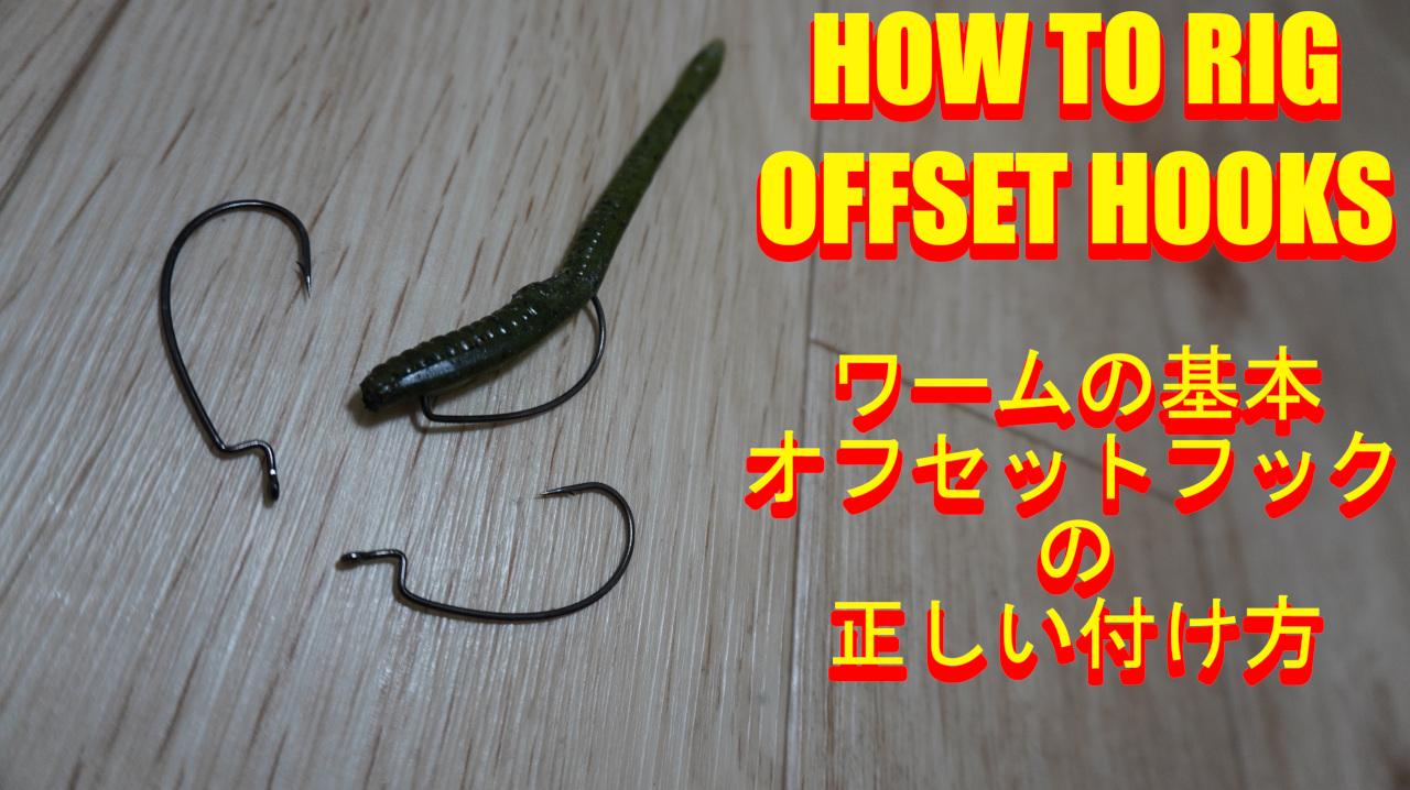 オフセットフックを付ける方法サムネイル