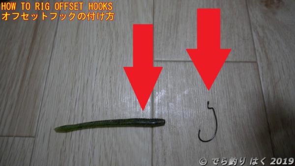 オフセットフックを付ける方法道具