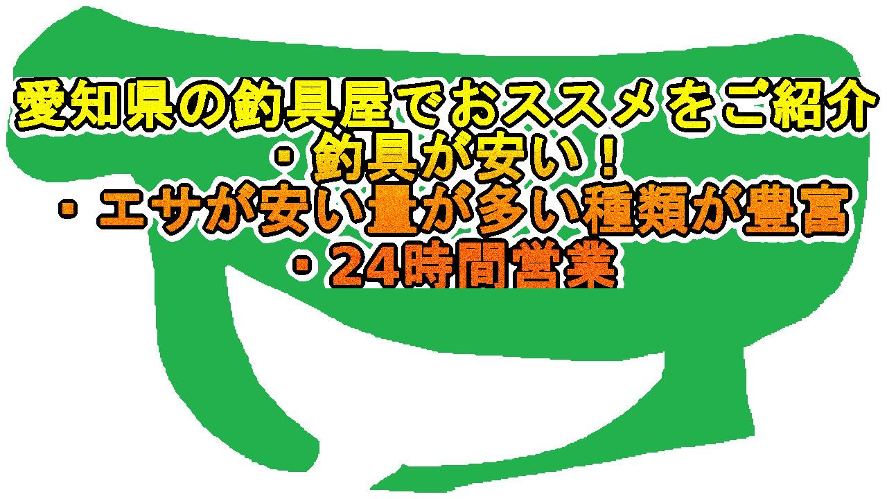 愛知県の釣具屋さん