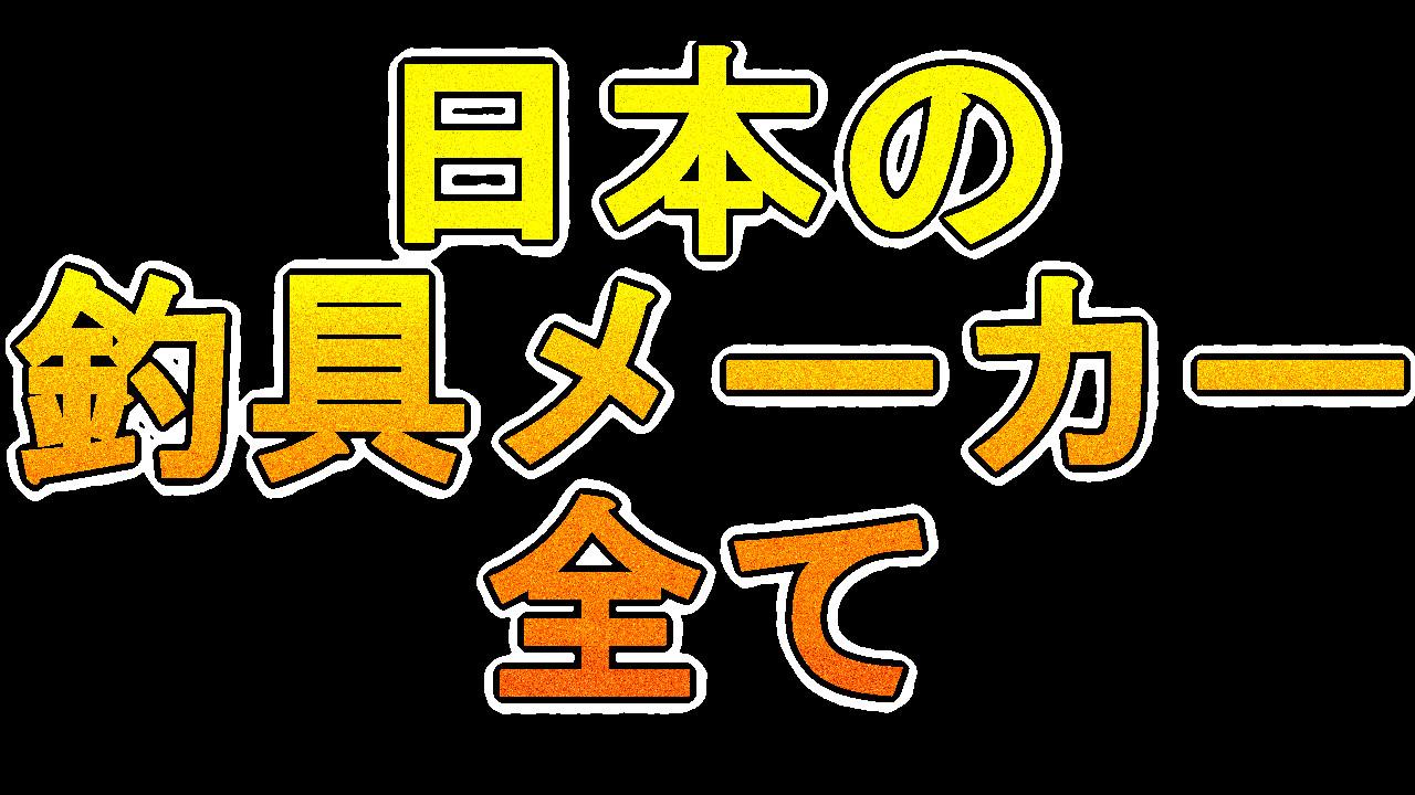 日本の釣り具メーカー