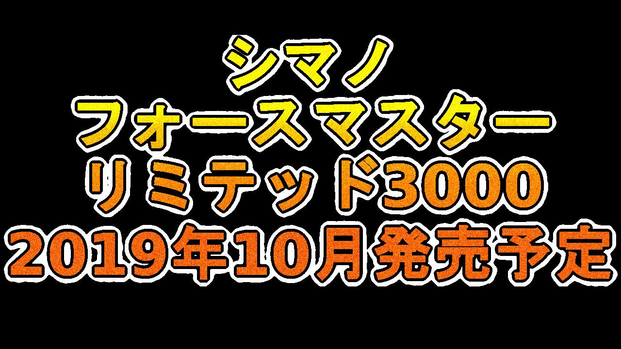 フォースマスターリミテッド3000