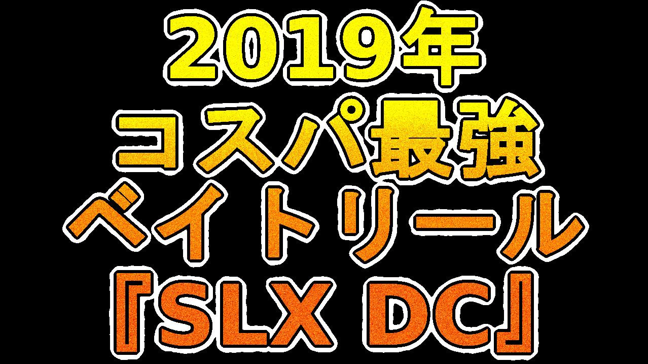 SLX DC