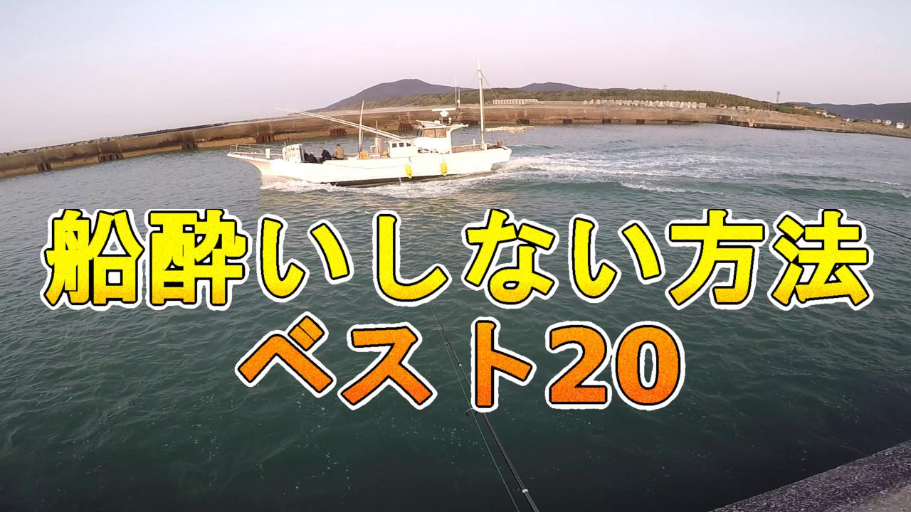 船酔い対策ベスト20