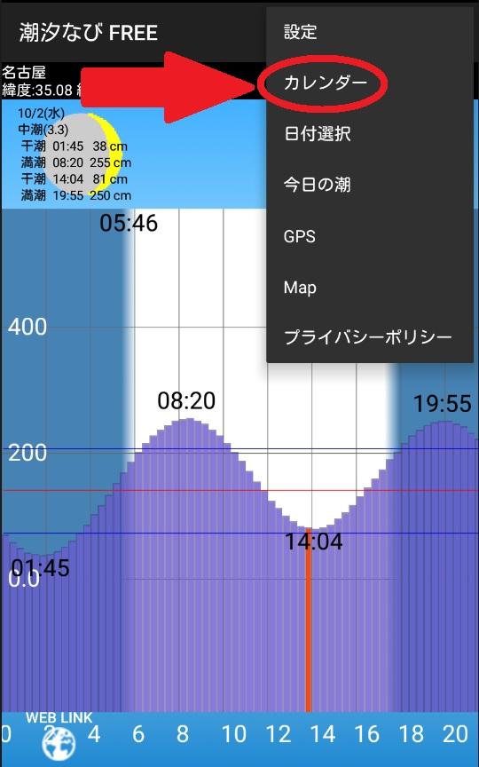潮汐なびカレンダー01
