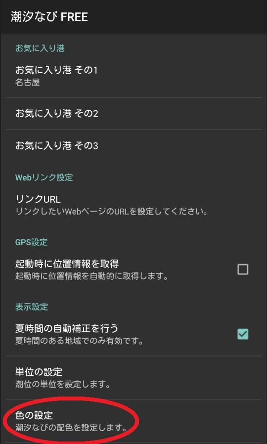 潮汐なび色01