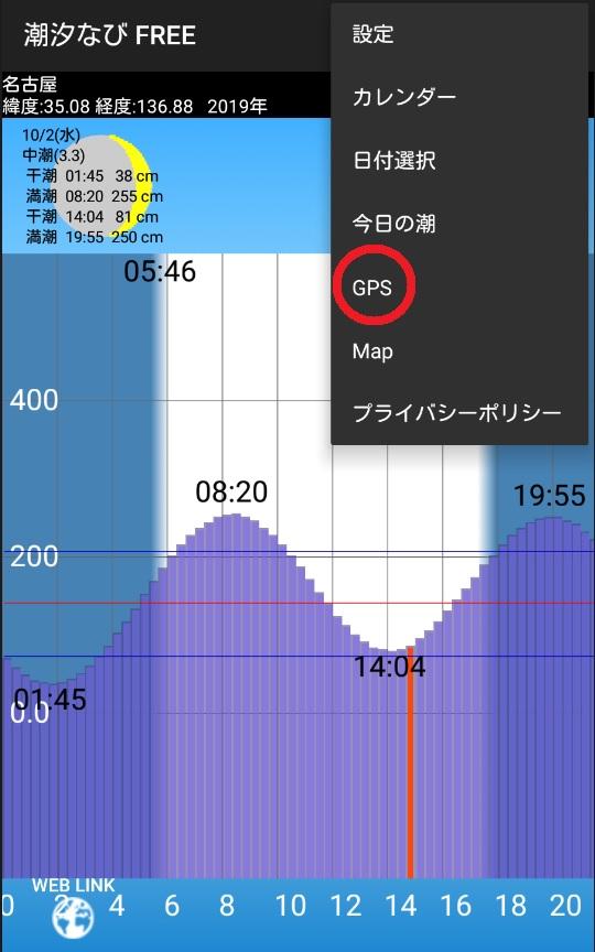 潮汐なびGPS02