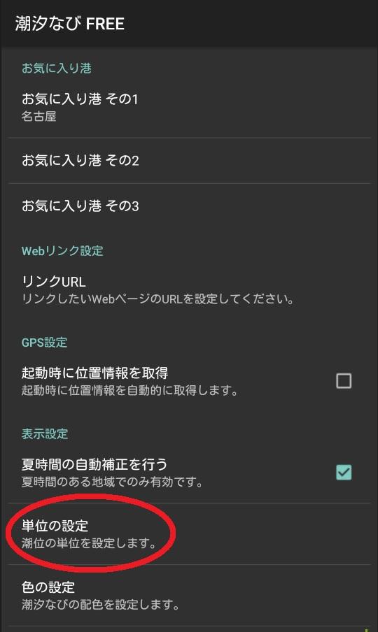 潮汐なび単位01