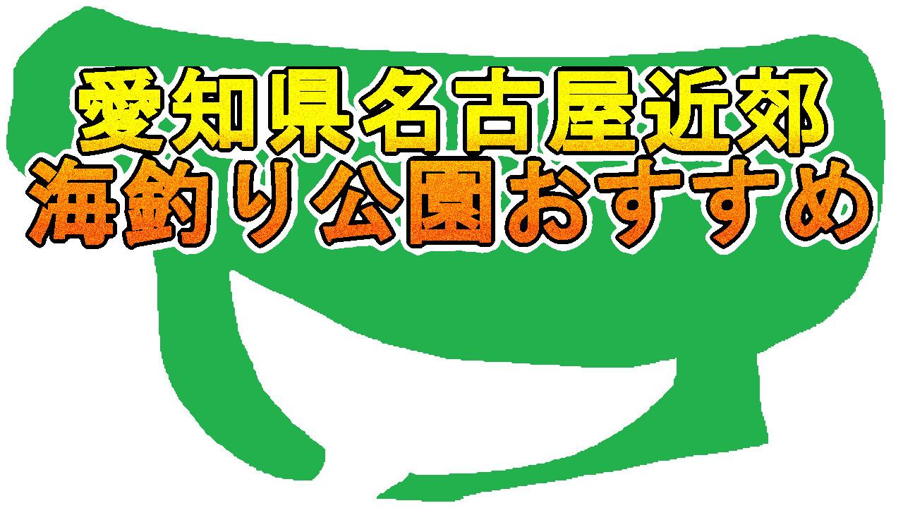 愛知県海釣り公園