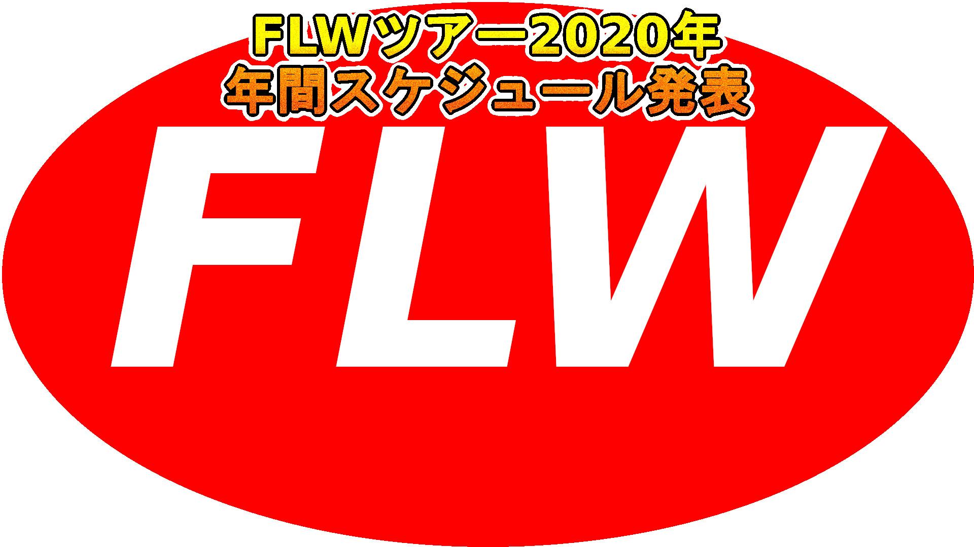 FLW2020年