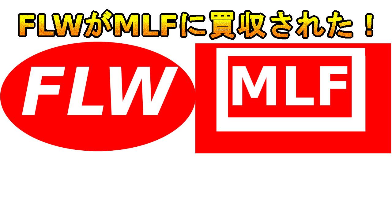 FLWがMLFに買収された