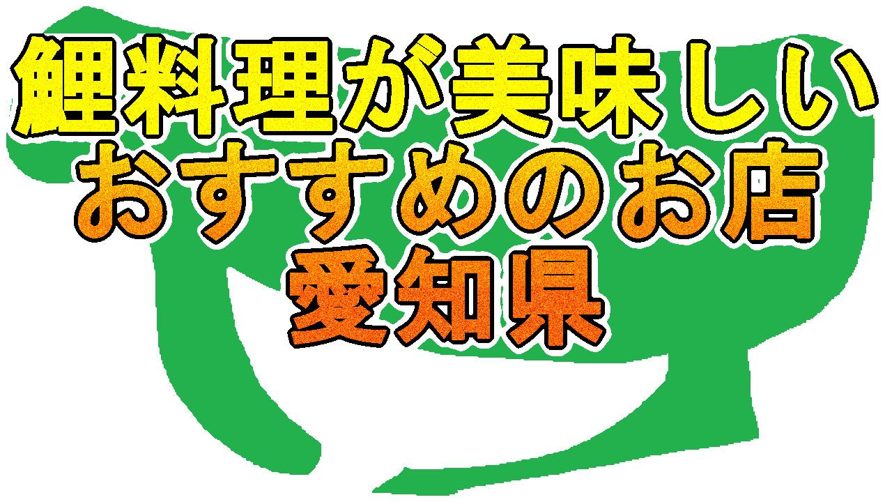 愛知県コイ料理のお店