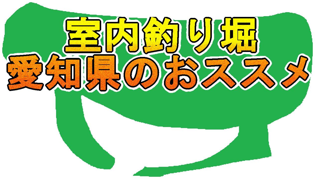 愛知県の室内釣り堀