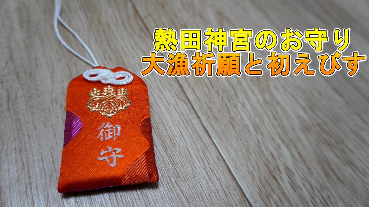 熱田神宮のお守り