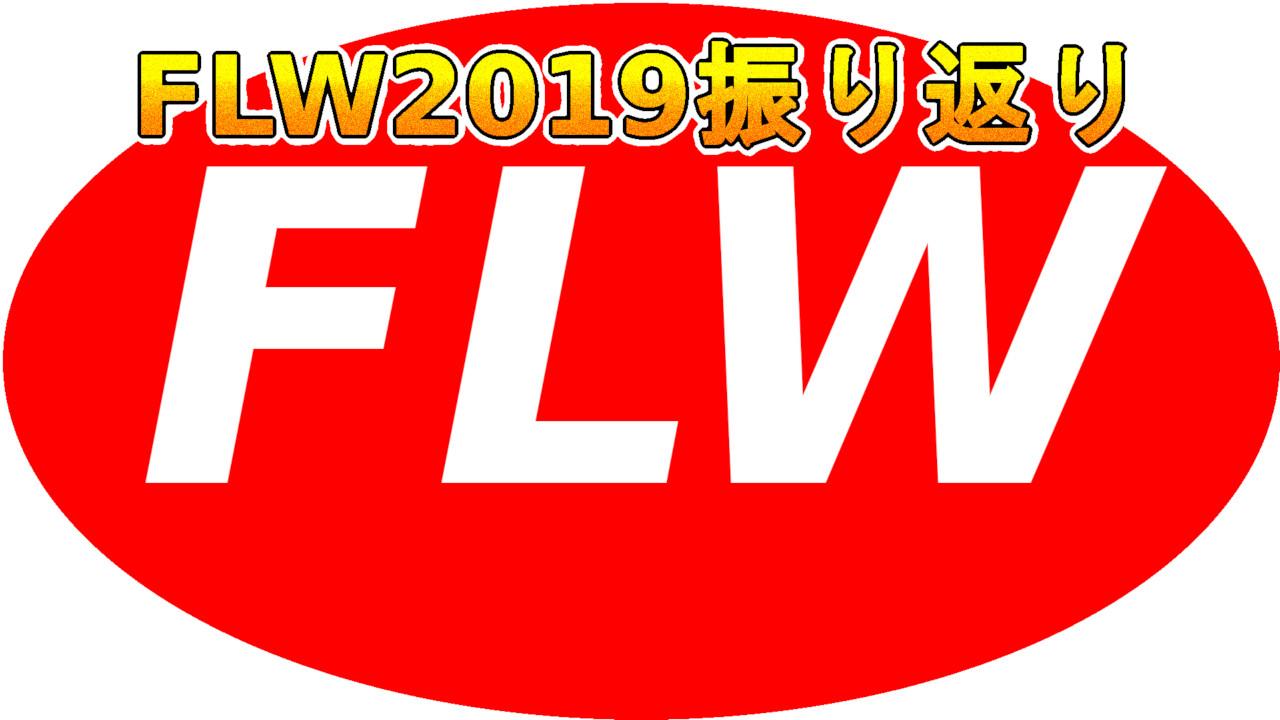 FLWの2019年を振り返り